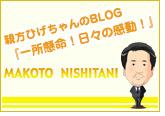 親方ひげちゃんのBLOG『一所懸命!日々の感動!』