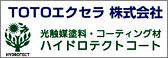TOTOエクセラ株式会社 ハイドロテクトコート