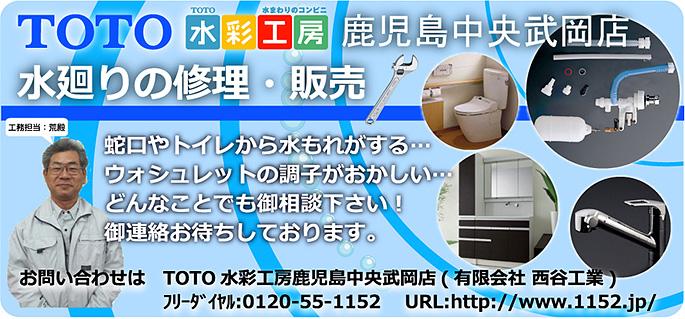 TOTO水彩工房鹿児島中央武岡店