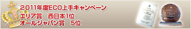 2011年度ECO上手キャンペーン