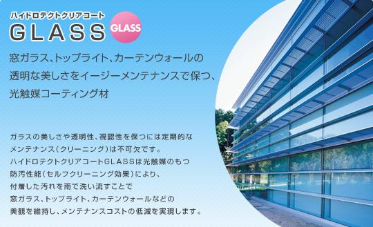 ハイドロテクトクリアコート GLASS