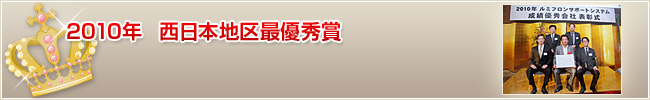 2010年 西日本地区最優秀賞