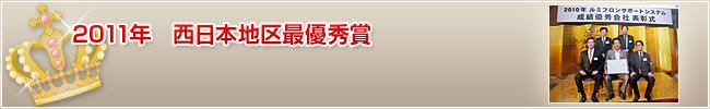 2011年 西日本地区最優秀賞