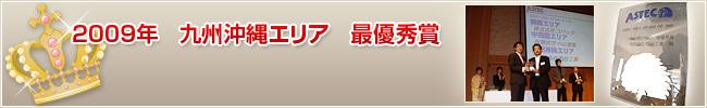 2009年 九州沖縄エリア 最優秀賞