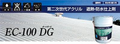 アステックペイントEC-100DG