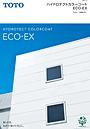光触媒ECO-EX