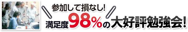 参加して損無し!満足度98%の大好評勉強会!