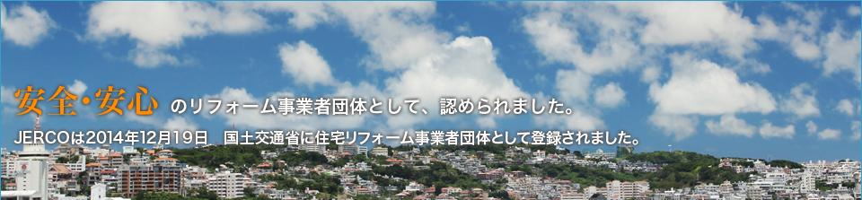 ジェルコ住宅リフォーム事業者団体認定