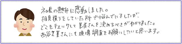 鹿児島市 吉野町にお住まいのS様