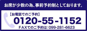 【お電話でのご予約】0120-55-1152
