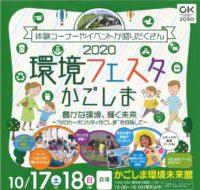 環境フェスタ イベント